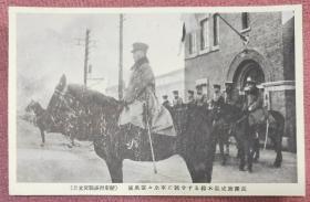 民国《日支交战满洲事变——全军号令铃木混成旅团长》明信片