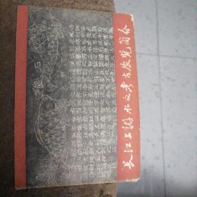 长江上游水文考古展览简介