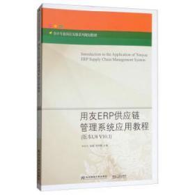 {全新正版现货} 用友ERP供应链管理系统应用教程:版本U8 V10.1