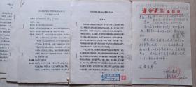 开国上将李聚奎批注7页,高佩璞《忆彭德怀》手稿32张《欧阳海之歌》修订本