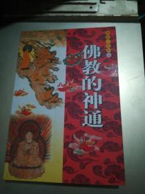 佛教小百科  31佛教的神通