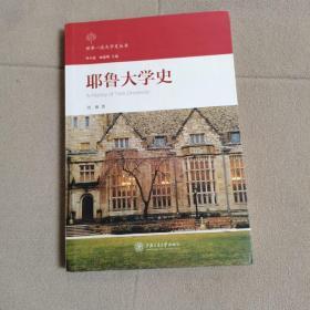 耶鲁大学史