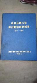 桂林环境污染综合防治研究图集(1979-1982)