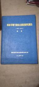 桂林环境污染综合防治研究报告(1979--1982)第一集