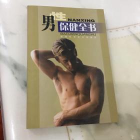男性保健全书
