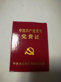 中国共产党党员党费证