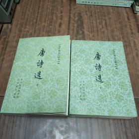 唐诗选(上下)(6-2)