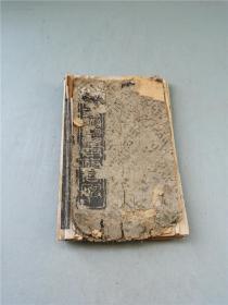 民国印刷字帖  包老   古籍善本碑拓手抄本医书通书票证画谱