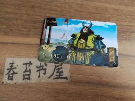 【三国演义】VIP典藏卡---周仓