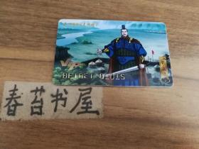 【三国演义】VIP典藏卡---马谡