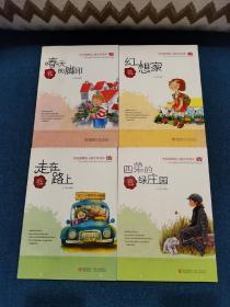 朱自强精选儿童文学读本(合售4册):(2A春天的脚印/3A幻想家/4A走在路上/5A四弟的绿庄园)
