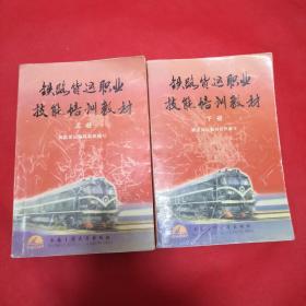铁路货运职业技能培训教材