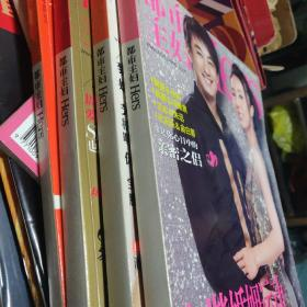 都市主妇 Hers 杂志 2007年1/10/11/12月号
