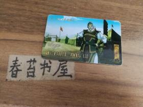 【三国演义】VIP典藏卡---宋忠