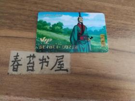 【三国演义】VIP典藏卡---陈宫