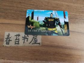 【三国演义】VIP典藏卡---华雄