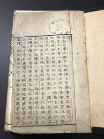 和刻本《二十二史撮要》3册全,《廿二史纂略撮要》,江户后期翻刻清本