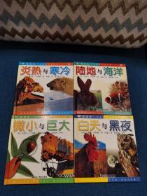 背靠背儿童科学小丛书(全4册合售,注音版):炎热与寒冷/微小与巨大/白天与黑夜/陆地与海洋