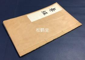 《孝经》1册全,和本,汉文,昭和5年,1930年版,儒家主要经典之一,石台原文,真朋塾课本,稀见版本。