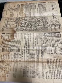 辽宁新报 1929年7月五日,滨口内阁正式成立,