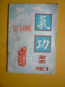 气功杂志(1982.1)
