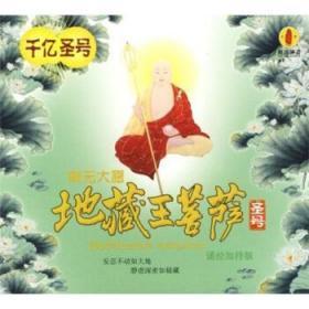 南无大愿地藏王菩萨圣号(CD)(诵经加持版)  中国长城艺术文化中心