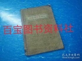 《乐昌县中医验方》油印本,广东乐昌,书后缺失2页,购者先看品相文字描述和图片