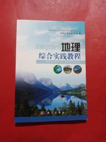 国家理科人才培养基地地理学野外实习丛书:地理综合实践教程