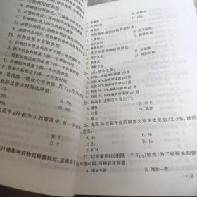 全国中医院校各科课程药理学习题集