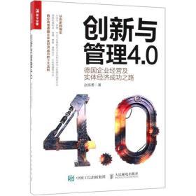 全新正版书 创新与管理4.0(德国企业经营及实体经济成功之路)赵振勇人民邮电