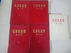 毛泽东选集全五卷1一4卷红塑皮1968一69年印5卷1977年印文革老版