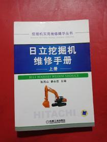 日立挖掘机维修手册(上册)