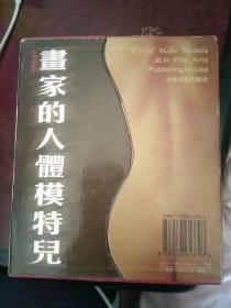 画家的人体模特儿(盒装四册)典藏版