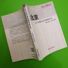 论英汉文化翻译的理论与实践(签赠本)