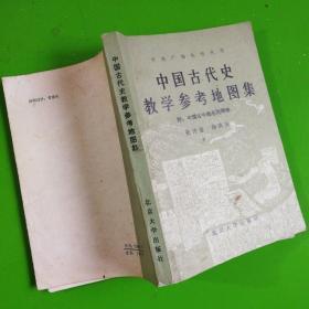 中国古代史教学参考地图集(附中国古今地名对照表)