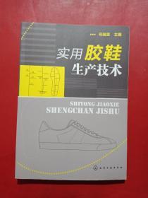 实用胶鞋生产技术