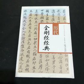 历代金刚经经典/中华历代传世书法经典
