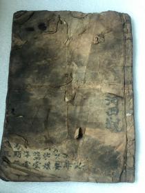 清代寺庙住持僧真元手抄《灵签》解语