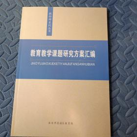 教科研系列丛书     教育教学课题研究方案汇编
