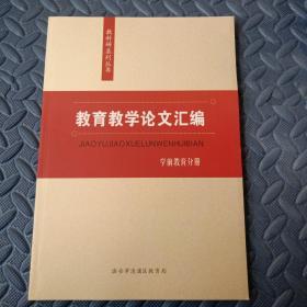 教科研系列丛书    教育教学论文汇编    学前教育分册