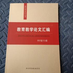 教科研系列丛书   教育教学论文汇编   中学数学分册