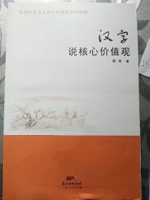 弘扬社会主义核心价值观系列读物:汉字说核心价值观
