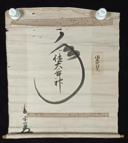【日本回流】原装旧裱 酒井修理大夫 书法作品《年德大善神》一幅(纸本立轴,画心约0.6平尺)HXTX215676