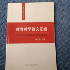 教科研系列丛书    教育教学论文汇编   中学语文分册