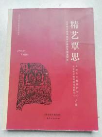 精艺覃思:北京市文物局藏拓片保护及修复研究