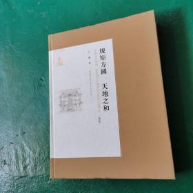 规矩方圆天地之和——中国古代都城、建筑群与单体建筑之构图比例研究(图版)(仅1册)