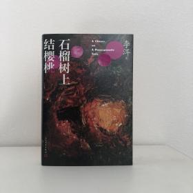 李洱先生签名钤印《石榴树上结樱桃》(一版一印) 包邮(不含新疆、西藏)