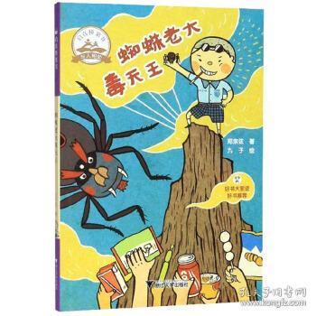 蜘蛛老大毒天王  启真桥梁书