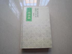 三国演义绘画本(一)上海人民美术出版社、32开硬装本