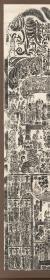 张安和等造像题名碑(北朝张兴硕五百人造像碑)。原刻。民国拓本。拓片尺寸:碑阳88.32*250.13厘米;碑阴87.9*250.24厘米;两侧77.13*253.14厘米。宣纸原色原大仿真朱墨两色任选一色